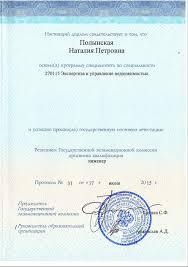 Документы Бизнес Эксперт  Диплом Инженер Экспертиза и управление недвижимостью ИРНИТУ 2015г Полынская Н П