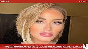 ريهام_سعيد - Twitter Search / Twitter
