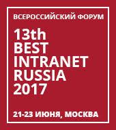 Специальный диплом конкурса best intranet russia awards  Специальный диплом конкурса best intranet russia awards 2017