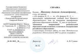 Курсовая подготовка Сайт учителя географии Пахомова Алексея  Справка №3