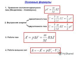 Презентация на тему Решение задач по теме Основы термодинамики  3 Основные