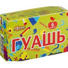 Отзывы о Краски гуашевые Русский дом <b>канцелярии №1</b> ...