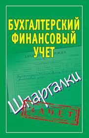 Бухгалтерский финансовый учет Шпаргалки