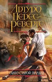 """Книга """"<b>Танго старой</b> гвардии"""" - <b>Перес</b>-<b>Реверте Артуро</b> - Читать ..."""