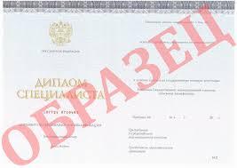 Образцы дипломов Московский государственный гуманитарно  Диплом специалиста