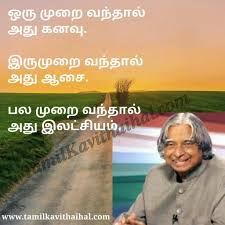 Best Good Afternoon Quotes And Sayings In Tamil Kavithaigal Dr
