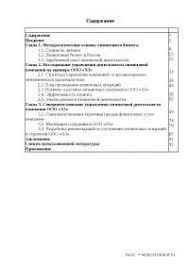 Управление рисками в лизинговых операциях диплом по экономике  Управление лизинговой деятельностью в организации диплом по финансам скачать бесплатно лизинг рекомендации финансирование расчет