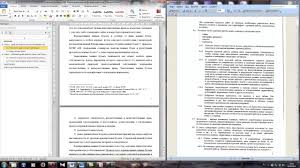 Как писать курсовую работу  Как писать курсовую работу