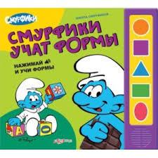 "<b>Обучающая книга</b> AZBUKVARIK Школа смурфиков ""Смурфики ..."