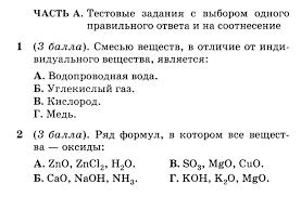 Контрольная работа Соединения химических элементов   Контрольная работа Соединения химических элементов