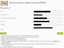 Как вывести деньги с webmoney в Крыму Перекоп ру Вывод webmoney через систему contact