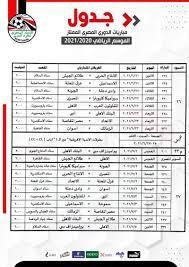 جدول مباريات الدوري المصري اليوم