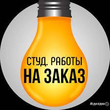 Написание дипломных курсовых контрольных работ Свердловская обл  Написание дипломных курсовых контрольных работ