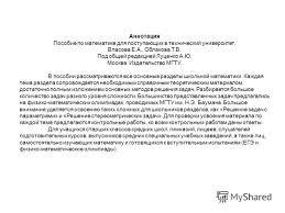 Презентация на тему Рецензия на пособие Власовой Е А Облаковой  2 Аннотация