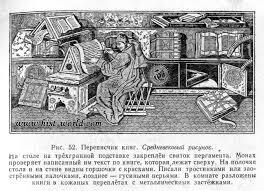 Образование и наука в средние века в Европе в период xii xv вв  Переписчик книг средние века