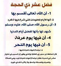 DesertRose,;,فضل العشر من ذي الحجة,;, | Islamic information, Math  equations, Math