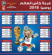 جدول مباريات كأس العالم 2018 - سعودي بينج