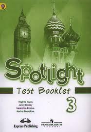 spotlight Английский язык Контрольные задания класс Учебное  spotlight Английский язык Контрольные задания 3 класс Учебное пособие для общеобразовательных организаций