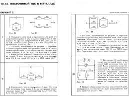 Контрольная работа Законы постоянного тока класс скачать   Контрольная работа постоянный электрический ток 10 класс