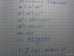 Контрольная работа по геометрии класс Задания открытого  Контрольная работа по геометрии 11 класс Задания открытого сегмента ЕГЭ 2016