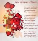 Поздравления дне святого валентина стихах