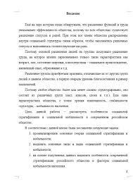 Социальная стратификация и социальная мобильность в современной  Социальная стратификация и социальная мобильность в современной России 30 10 09