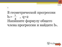 Презентация на тему Контрольная работа Арифметическая прогрессия  9 2 2