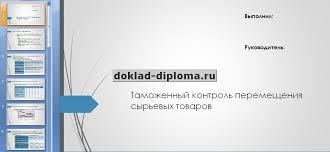 Презентация к диплому Таможенный контроль перемещения сырьевых товаров