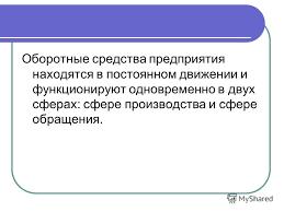 Презентация на тему Тема Оборотные средства предприятия  16 Оборотные средства предприятия