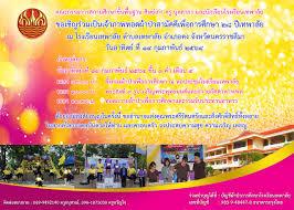 โรงเรียนเทพาลัย สพม.31 - Posts