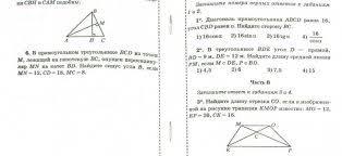 Контрольная работа по геометрии Как написать контрольную работу Геометрия 9 Класс Атанасян Контрольные Работы