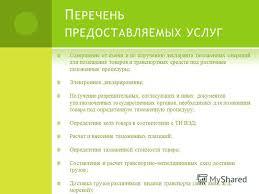 Презентация на тему Отчет о прохождении практики на базе  4 П ЕРЕЧЕНЬ ПРЕДОСТАВЛЯЕМЫХ