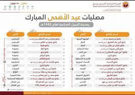 موعد صلاة العيد الاضحى في الجبيل 2021 - الموقع المثالي