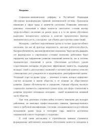 Государственное регулирование занятости молодежи в Российской  Государственное регулирование занятости молодежи в Российской Федерации диплом 2010 по социологии скачать бесплатно рынок труд подготовка