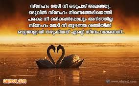 Romantic Love Messages In Malayalam Interesting Malayalam Messages