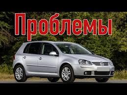 <b>Volkswagen</b> Golf 5 проблемы   Надежность <b>Фольксваген</b> Гольф 5 ...