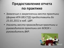Презентация на тему Об организации и прохождении преддипломной  11 Предоставление отчета по практике Заявление