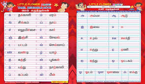 Buy Tamil Alphabet Writing Practice Worksheets From Matthew