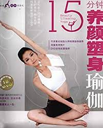 15分钟养颜塑身瑜伽: 新手怎麽開始練瑜伽 (Traditional Chinese Edition) - Kindle edition by  Ford, Ida. Health, Fitness & Dieting Kindle eBooks @ Amazon.com.