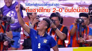 ไฮไลท์ฟุตบอลไทยล่าสุด ทีมชาติไทย 2-0 อินโดนีเซีย ซูซูกิคัพ 2016 นัดชิง 17  ธันวาคม 2559 - วิดีโอ Dailymotion