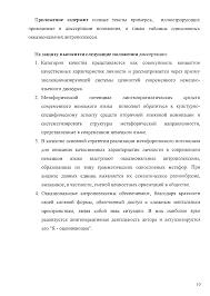 Российская государственная библиотека pdf Приложение содержит полные тексты примеров иллюстрирующих приводимые в диссертации положения а также таблицы однословных