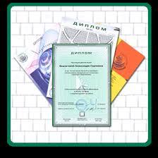 Дипломы и аттестаты Купить диплом аттестат Продажа дипломов  дипломы и аттестаты