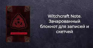 <b>Witchcraft Note</b> Зачарованный <b>блокнот</b> для записей и скетчей ...