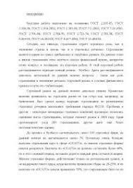 Договор страхования в России диплом по банковскому делу  Страховой рынок Кузбасса курсовая 2010 по банковскому делу скачать бесплатно ответственность страховщик страхователь компания страховые страхового