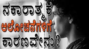 Negative Thinking ನಕರತಮಕ ಆಲಚನಗಳಗ ಕರಣ Kannada Youtube Kannadiga