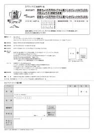 Jam 第8回 キャラクターイラストコンテストアートイラスト公募