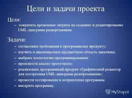 Презентация на тему Курсовой проект по дисциплине Технология  2 Цели