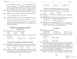 Иллюстрация из для Математика класс Дидактические  Иллюстрация 1 из 10 для Математика 6 класс Дидактические материалы ФГОС Мерзляк
