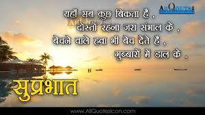 Good Morning Life Quotes Hindi Best of HindigoodmorningquoteswshesforWhatsappLifeFacebookImages