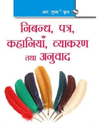 buy rph nibandh patra kahaniya vyakaran evam anuvaad essays  rph nibandh patra kahaniya vyakaran evam anuvaad essays letters stories